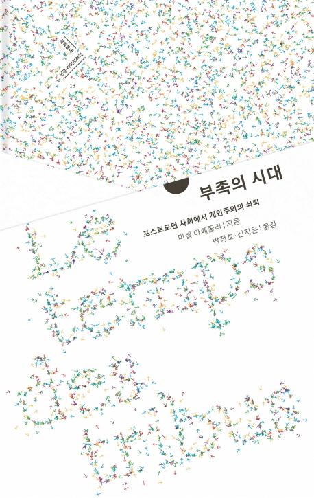 부족의 시대             미셸 마페졸리 지음         박정호·신지은 옮김          문학동네