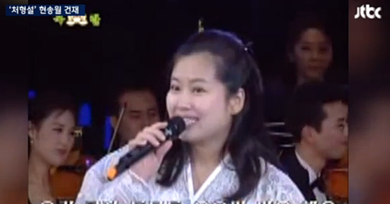 현송월이 가수 시절 '준마 처녀'를 부르는 모습. [사진 JTBC 뉴스룸 캡처]