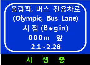평창올림픽 기간 전용차로에 설치될 안내표지판.
