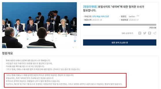 네이버 댓글 조작을 의심하는 청와대 청원