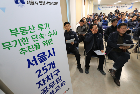 정부 합동 부동산거래조사팀