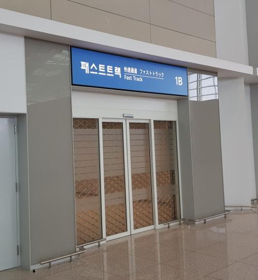 인천공항 제 2 여객터미널에 만들어졌던 '패스트트랙' 통로. [사진제공 인천공항공사]