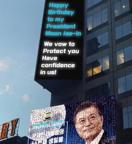 뉴욕 타임스스퀘어에 등장한 문재인 대통령 생일축하 광고. [사진 트위터]
