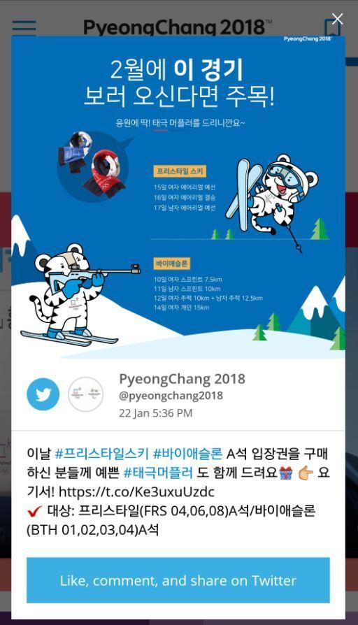 평창올림픽 공식 트위터 계정과 앱에서 진행하는 이벤트 화면. [트위터 캡처]