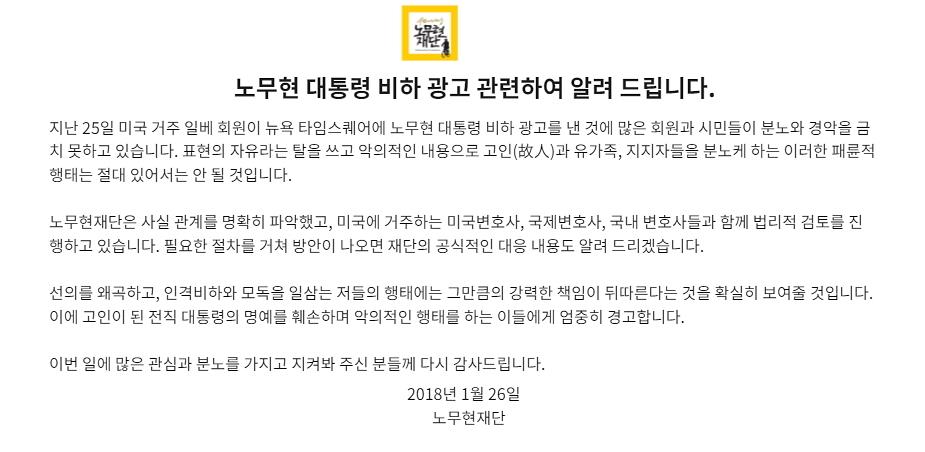 노무현재단 홈페이지 캡처