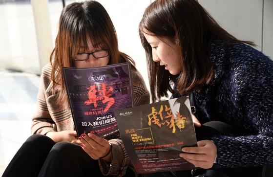 기업의 구인정보를 보고 있는 중국 대학생