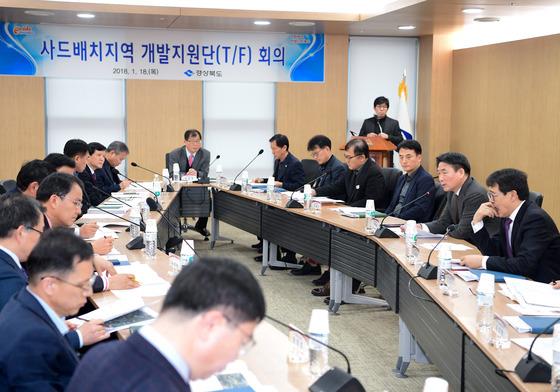 지난 18일 경북도청에서 '사드배치지역 개발지원단' 회의가 진행되고 있다. [사진 경북도]