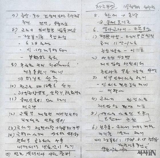 안종범 전 청와대 정책조정수석의 수첩 내용. [시사IN 제공]