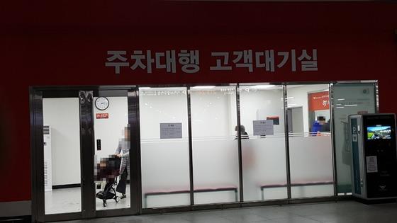 인천공항 2터미널 주차대행 고객대기실. 28일 오전 한 때 4시간 가량 출차가 지연되기도 했다. [사진 독자제공]
