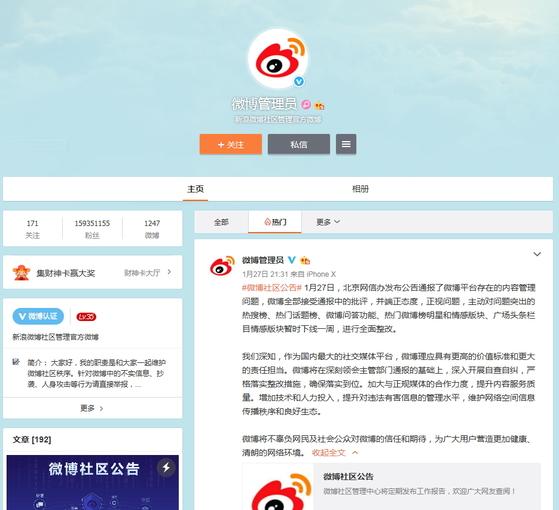 중국판 트위터 격인 웨이보가 27일 당국의 지시로 SNS 인기 검색어 순위 서비스를 27일 21시부터 2월 3일 21시까지 1주일간 폐쇄하고 대대적인 개편에 들어간다고 공고했다. [사진=웨이보 웹사이트]