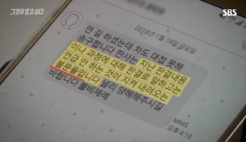 '이한치 간첩 조작 사건'의 1심 판사였던 황우여 전 교육부 장관이 SBS 제작진에게 보낸 문자. [SBS 캡쳐]