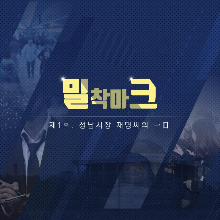 """[단독] 이재명 """"난 포퓰리스트…시 수익 1800억 시민에 현금배당할 것"""""""