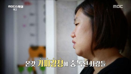 MBC 스페셜 '당신의 행복을 앗아가는 가짜감정중독' 예고편 캡쳐.