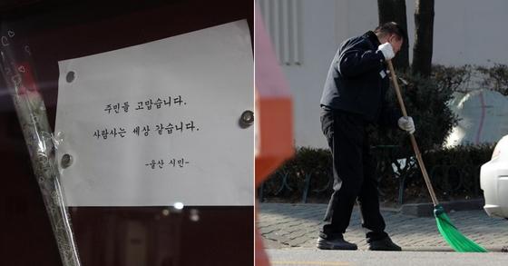 """14일 울산 중구 리버스위트 아파트 게시판에 한 시민이 장미꽃과 함께 '주민들 고맙습니다""""라는 감사의 글을 부착해 놓았다. 오른쪽은 자료 사진. [사진 뉴스1]"""