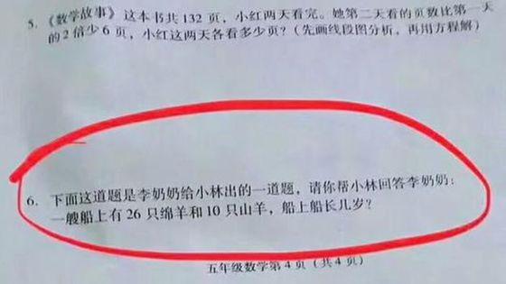 중국 웨이보 등 SNS에서 화제가 된 중국 한 초등학교 수학시험 문제. [BBC 캡처]