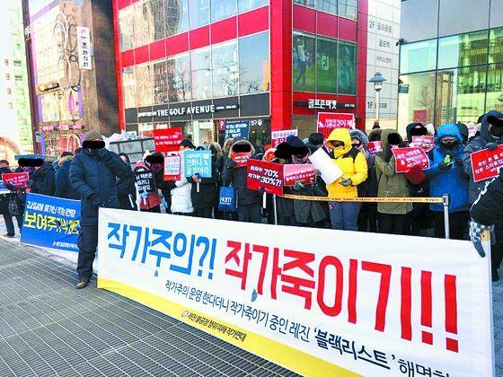 지난 11일 서울 논현동 레진코믹스 본사 앞에서 작가와 독자 100여 명이 항의 시위를 했다. 웹툰 작가들은 처우 개선을 요구하고 블랙리스트 의혹 등에 대한 해명과 사과를 촉구했다. [중앙포토]