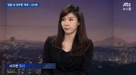 자신이 성추행 당했다고 폭로한 서지현 검사. [사진 JTBC 캡처]