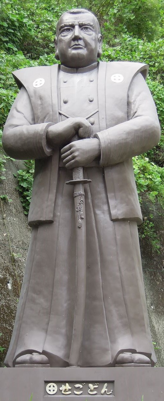 가고시마시 시로야마에 있는 사이고 다카모리 동상. 받침 대에 'せごどん(세고돈, 사이고 전하)'은 사투리 애칭. 양쪽 어깨에는 사쓰마번 시마즈 가문 문양이 있다.