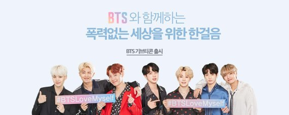 """CAPTION: """"One more step for a world without violence. With BTS. BTS Give-ticon released."""" BTS releases BTS Give-ticon. Photo from Kakao."""