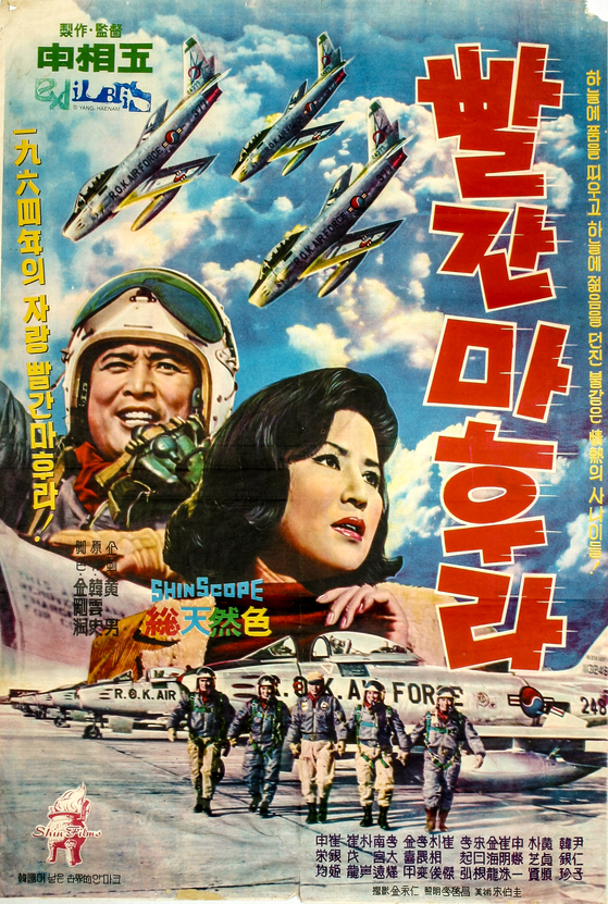 대중영화에는 당대 보통 사람들의 심층소망이 숨어 있다. 영화를 보면 시대가 보이는 이치다. 세속의 사회학자 노명우씨는 훌쩍 세상을 떠난 보통 사람, 부모님의 삶을 복원하기 위해 옛날 영화를 훑었다. 사진은 1964년 신상옥 감독의 영화 '빨간 마후라'의 포스터. 반공영화가 쏟아져 나오던 60년대의 산물이다. Ⓒ양해남 컬렉션