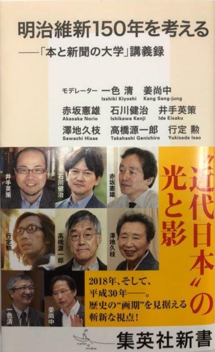 일본책 메이지유신 150년을 생각한다