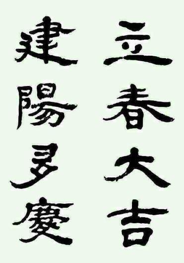 4일 입춘을 맞아 '입춘대길 건양다경'이라고 쓰인 사진이 카카오톡을 통해 돌고 있다.