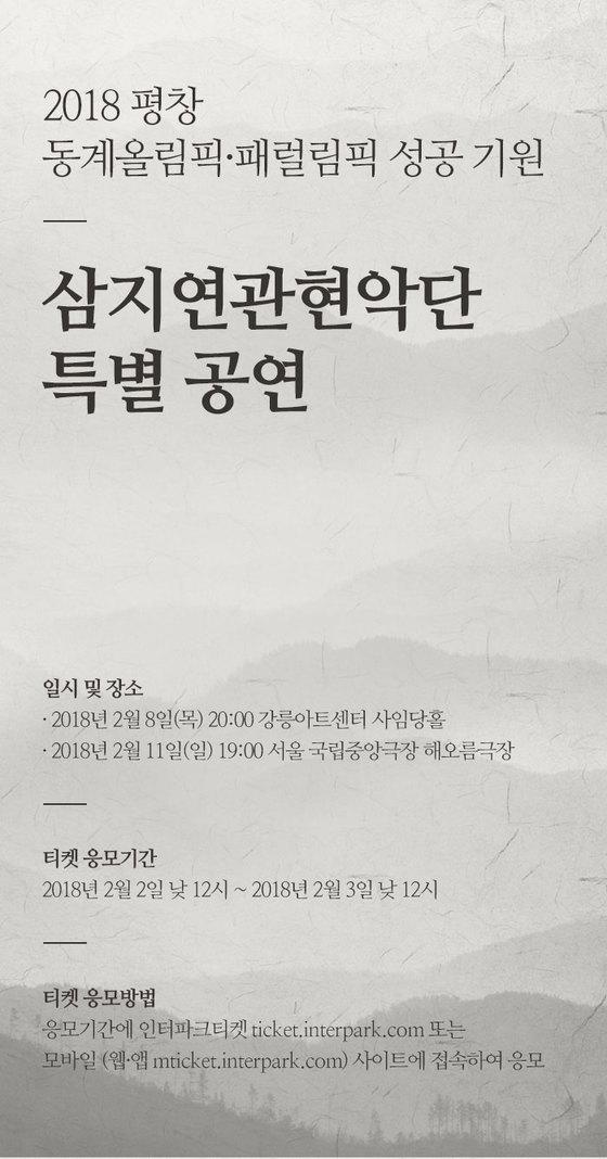 삼지연관현악단 특별공연 인터파크 포스터. [사진 인터파크 캡쳐]
