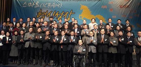 한국 SW·ICT 총연합회 정책세미나