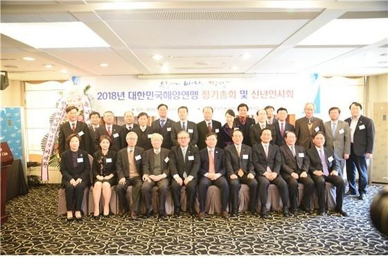 한국해양연맹 총채 취임식