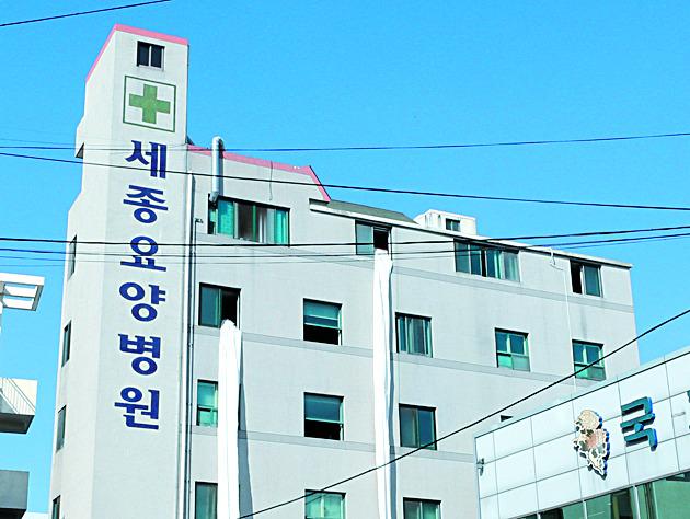 밀양 세종병원