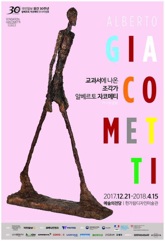 교과서에 나온 조각가 알베르토 자코메티 한국특별전.