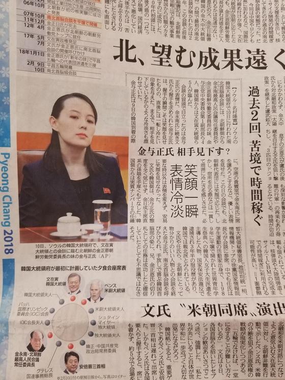 김여정 북한 노동당 중앙위원회 제1부부장의 소식을 다룬 산케이신문 2월 11일자 3면.
