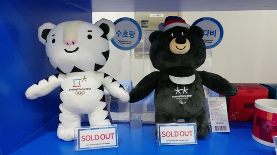 평창올림픽 마스코트 인형. '수호랑'과 '반다비'.