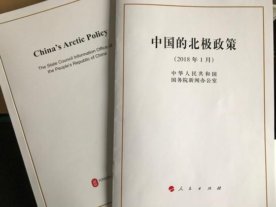 중국 북극전략 백서. [북극해 신화=연합]