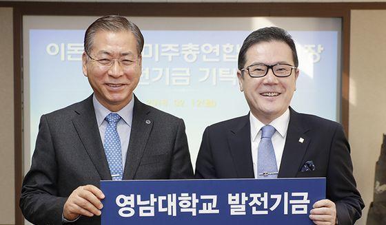 재미 이돈 회장, 모교 영남대에 100만 달러 기부