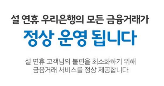 [사진 우리은행]