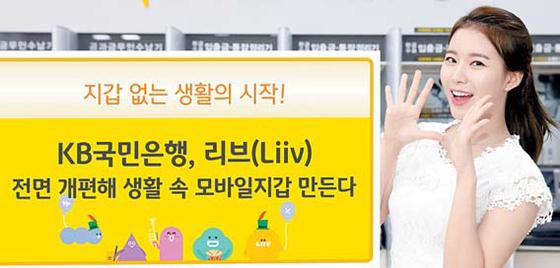 리브(Liiv)는 현금거래 없는 자금관리를 일상생활 속에 구현하고 있는 것이 특징이다.