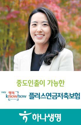 '행복knowhow플러스 연금저축보험'은 세액공제 및 중도 인출이 가능하다.