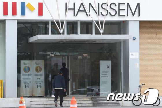 서울 서초구 방배동 한샘 사옥. [뉴스1]