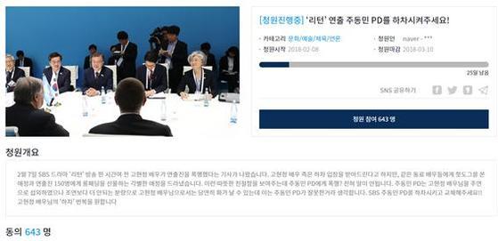 지난 8일 올라온 드라마 '리턴'에 대한 국민청원. [사진 국민청원홈페이지 캡처]