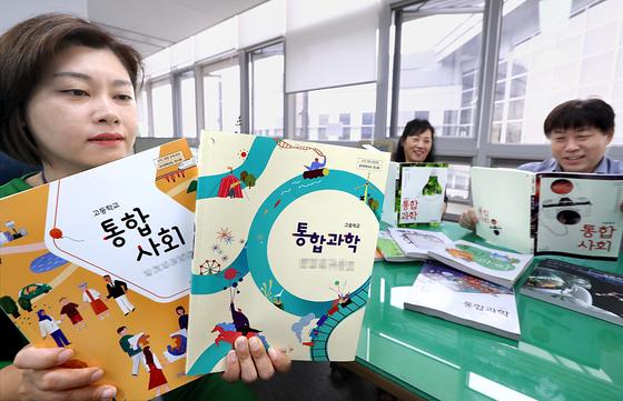 새 교육과정에 따라 올해부터 사용되는 새 교과서. [연합뉴스]