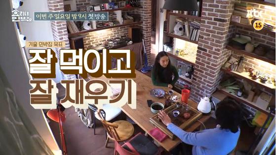 이효리-이상순 부부의 제주의 겨울 생활을 담은 '효리네 민박 2'. [사진 JTBC]