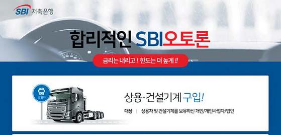 SBI오토론은 상용차·건설기계 구입 및 차량 운영에 필요한 자금을 대출해주고 있다.