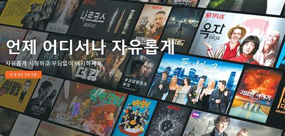넷플릭스는 오리지널 시리즈를 통해 TV 시청 방식을 바꿔놓았다는 평가를 받고 있다.