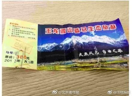 옥룡설산 가짜 티켓 [사진 베이징청년보]