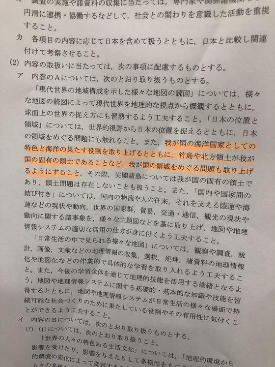 """14일 전자 고시된 일본 고교학습지도요령 개정안 초안.""""다케시마(일본이 주장하는 독도의 명칭)와 북방영토가 우리 고유의 영토라는 내용을 포함해 우리 영토를 둘러싼 문제를 거론하라""""는 내용이 담겨있다. 도쿄=서승욱 특파원"""