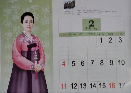 2월 16일이 음력설·김정일 생일임을 알리고 붉은 색으로 표시한 북한달력 [사진 김수연]