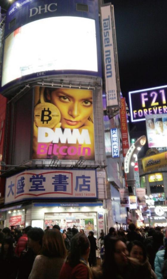 일본 도쿄의 유명 관광지 시부야(?谷)의 번화가에 등장한 암호화페 비트코인 관련 대형 옥외광고. 암호화폐 사업에 적극적인 일본 엔터테인먼트 기업 DMM이 만들었다.