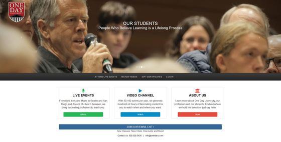 원데이 유니버시티는 뉴욕의 평생교육기관으로 시니어들의 흥미를 이끄는 많은 프로그램들이 운영되고있다. [사진 원데이 유니버시티 홈페이지(https://www.onedayu.com/) 캡처]