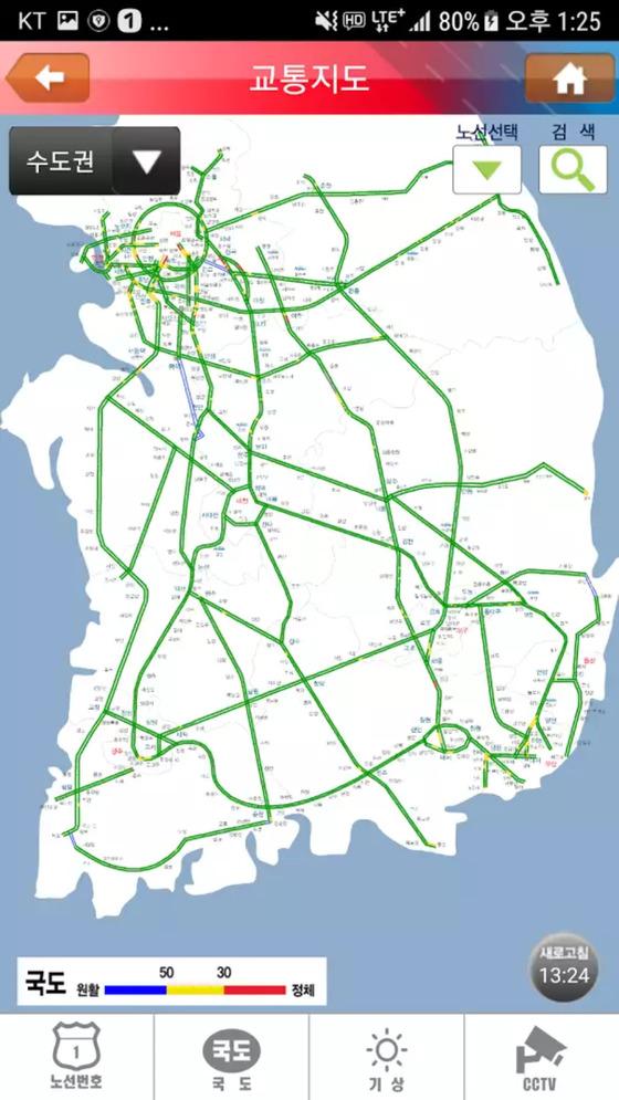 한국도로공사가 만든 고속도로교통정보 앱 화면.